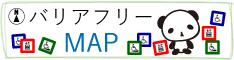 アクセシビリティMAP