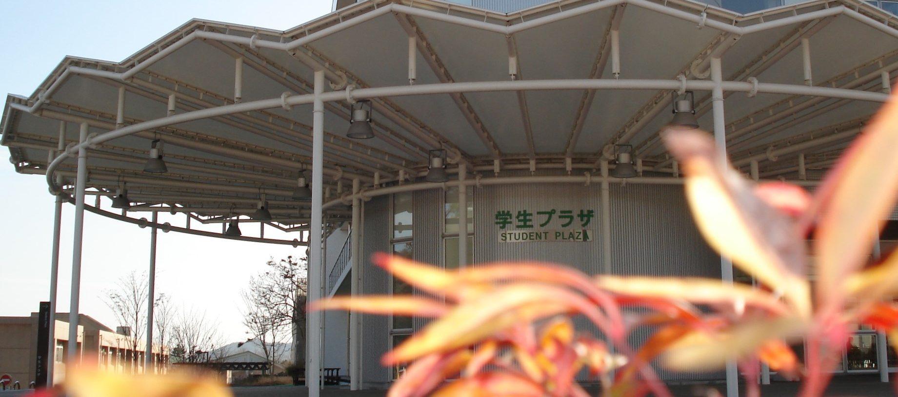 広島大学アクセシビリティセンター