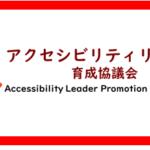 アクセシビリティリーダー育成協議会