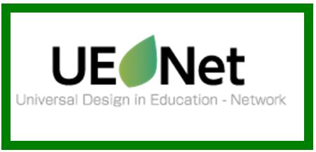 UE-Net 教育のユニバーサルデザイン化ネットワーク