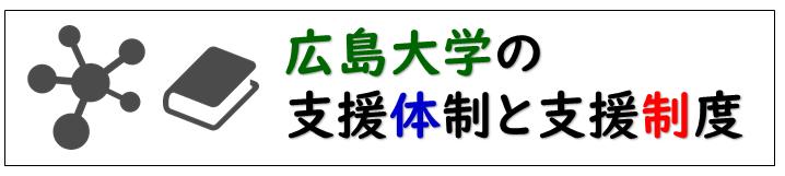 広島大学の支援体制と支援制度