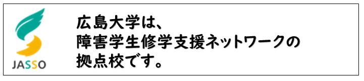 広島大学は、障害学生修学支援ネットワークの拠点校です。